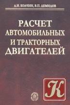 """Книга """"Расчёт автомобильных и тракторных двигателей"""""""