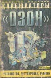 """Книга """"Карбюраторы """"Озон"""". Устройство, эксплуатация, ремонт"""""""