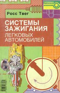 """Книга """"Системы зажигания легковых автомобилей"""""""