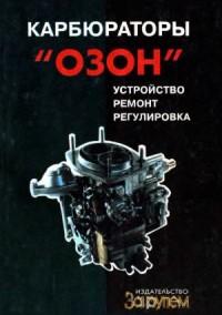 """Книга """"Карбюраторы """"Озон"""". Устройство, ремонт, регулировка"""""""