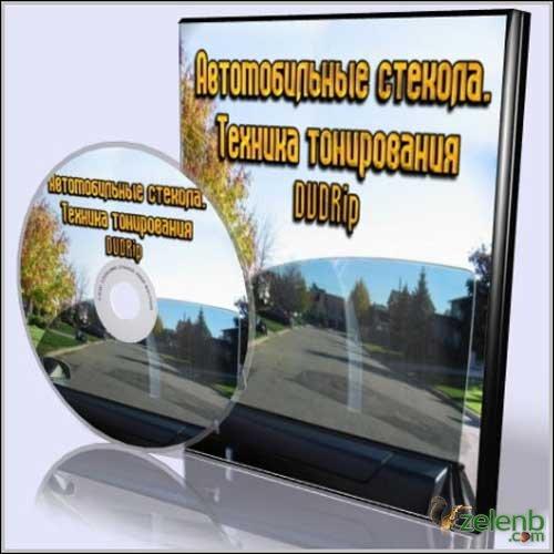 """Фильм """"Автомобильные стекла. Техника тонирования"""""""