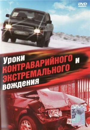 """Фильм """"Уроки контраварийного и экстремального вождения"""""""